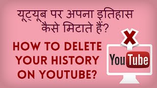 How To Delete Your YouTube Search History?YouTube mein khoj ka itihaas kaise mitaate hain?