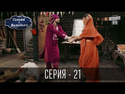 Танька і Володька - 21 серия | Комедия 2016