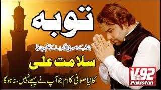 Salamat Ali II Sufi Kalam II Hamad II Toba II Naat II Rahim Yar Khan II Pakistan II