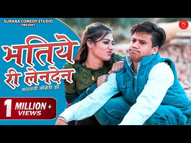 Kaka Bhatij Comedy | Lenden Bhatiye Ri -2 | काका भतीज | Pankaj Sharma | लेनदेन भतिये री 2 जरूर देखे thumbnail