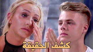 حبيبين سابقين يسألان بعضهما  مع كاشف الكذب - مترجم عربي