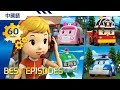 Robocar Poli | Best episode (Chinese)