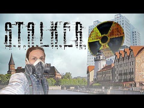 Злой Обзор: Сталкеры Калининграда