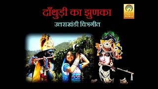 Danthudi Ka Jhunka | Uttarakhandi Full HD Song | Latest Garhwali Song | Meru Uttarakhand Mahan
