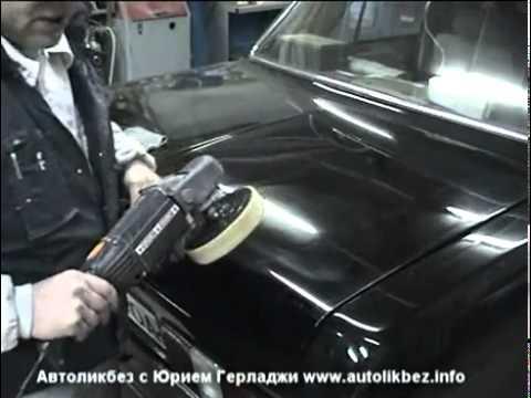 Видео как правильно полировать машину