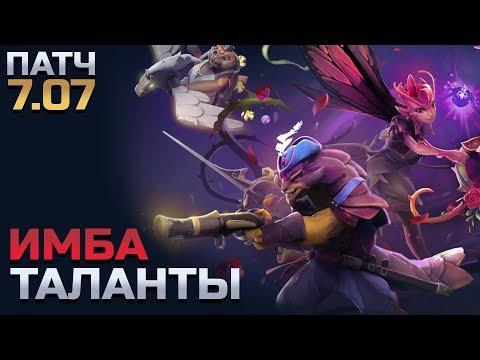 ИМБА ТАЛАНТЫ ПАТЧ 7.07 DOTA 2