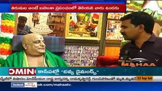 Face to Face Interview with Dollar Seshadri on Srivari Brahmotsavam