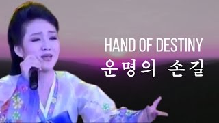 [English] DPRK Music - Hand of Destiny «운명의 손길»