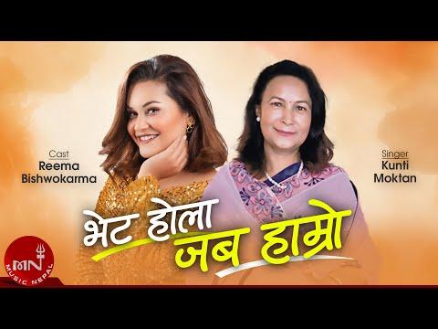 bheta hola jaba by Kunti Moktan