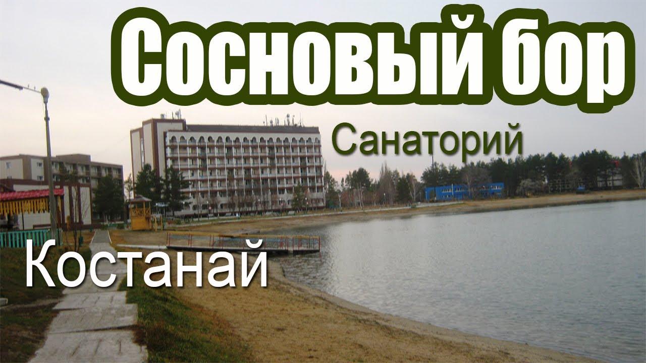 Цены - Санаторий Сосновый Бор на озере Карась в