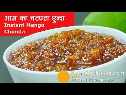 Instant Raw Mango Chunda   आम का चटपटा छुन्दा   Aam ka Chunda   Gulamba Recipe