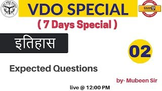 # VDO SPECIAL | History | 7 Days Special Class || by Mubeen Sir || Expected Questions | Class 02
