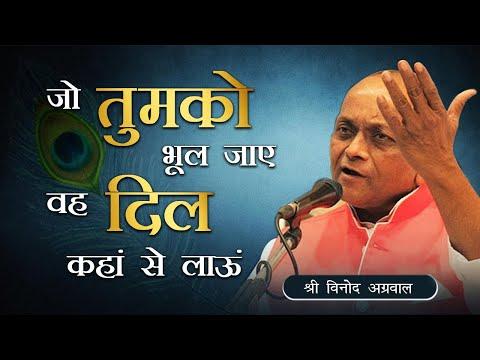 Jo Tumko Bhul Jaaye O Dil Kahan Se Lau Bhajan  By Shri Vinod...