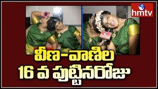 Conjoined Twins Veena Vani 16th Birthday Celebrations At State Home | hmtv