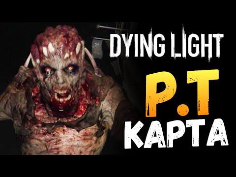 Dying Light - Я Попал в P.T. (Карта Repetition)