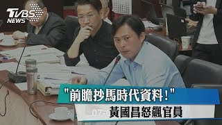 「前瞻抄馬時代資料!」 黃國昌怒飆官員「墮落、亂搞」