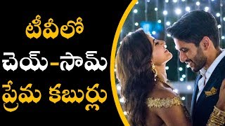 Romantic Phone Conversation Between NagaChaitanya And Samantha