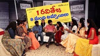 Nela Ticket Movie Team Hilarious Interview | Ravi Teja | Malvika | Kalyan Krishna