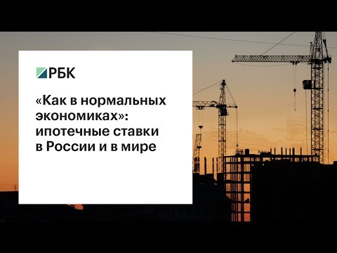 «Как в нормальных экономиках»: ипотечные ставки в России и в мире