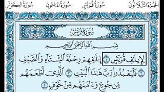 الشيخ سعود الشريم سورة قريش - Saoud Shuraim Sourat Quraysh