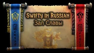 Swifty in Russian: Зал славы - Январь 2014 / Hall of fame - January 2014
