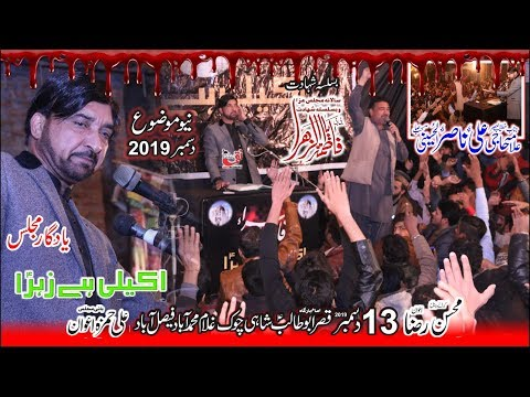 Allama Ali Nasir Al Hussaini (Yadgar Majlis) 13 December 2019 Shahi Chowk Faisalabad