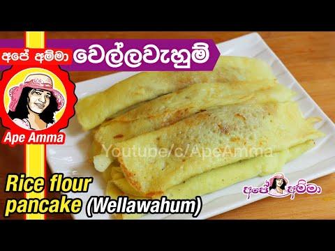 Wellawahum වෙල්ලවැහුම් Sinhala Recipe Video
