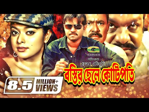 Bostir Chele Kotipoti | Full Movie | Maruf | Sahara | Shakiba