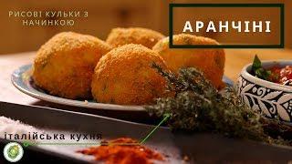 АРАНЧІНІ - рисові кульки з начинкою//Італійська кухня//Arancini