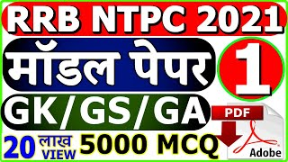 RRB NTPC GK Model Paper 2019 Part 01 | RRB Railway GS NTPC Previous paper 2019