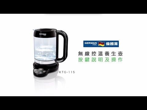 養生壺 - 按鍵說明及操作