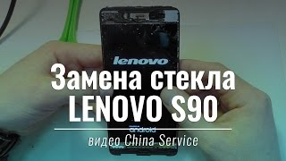 Кропотливая работа: Замена стекла Lenovo S90 - China Service