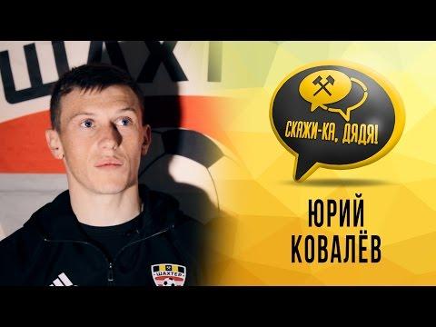 """""""Скажи-ка, дядя!"""". Юрий Ковалёв"""