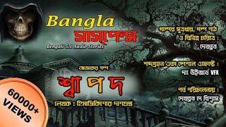 Bangla Suspense (বাংলা সাসপেন্স, শ্বাপদ) ভুত স্পেশাল