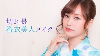 misakiさんの動画サムネイル画像  | 普段は女の子らしいメイク・ファッションなことが多いので あえての「切れ長浴衣美人メイク」にしてみた…
