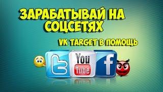 Самый легкий и прибыльный способ заработка в социальных сетях.VK Target.
