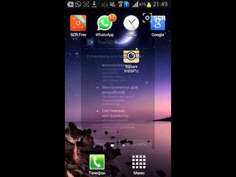 Как Получить Root-Права На Gt-P7500 Android 4.1