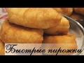 Пирожки с картошкой.  Необычное и очень быстрое тесто!