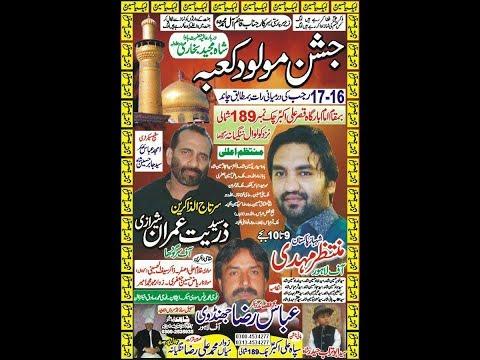 Live jahsan.16  Rajab chak 189 shumali sargodha  2018
