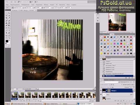 Как сделать gif через photoshop