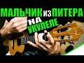 Алёна Швец МАЛЬЧИК из ПИТЕРА на укулеле разбор By KLIPIN mp3