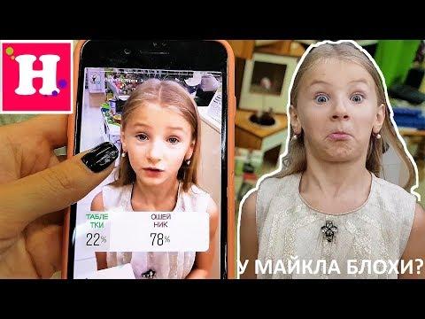 У Майкла БЛОХИ? 😱 ПОДПИСЧИКИ УПРАВЛЯЮ ЖИЗНЬЮ МАЙКЛА // Видео для детей