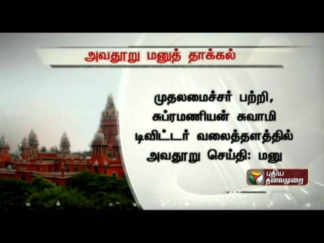 Two more defamation cases against senior BJP leader Subramanian Swamy by Chief Minister Jayalalitha