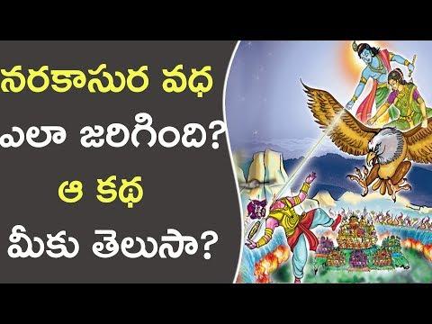 నరకాసుర వధ ఎలా జరిగింది? ఆ కథ మీకు తెలుసా? || Story Of Narakasura Vadh! || The Story Of Diwali
