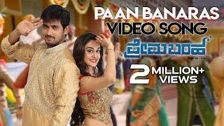 Prema Baraha - Paan Banaras (Video Song) | Chandan Kumar, Aishwarya | Arjun Sarja | Jassie Gift
