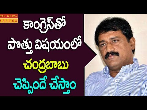 Minister Ganta Srinivasa Rao Comments on Alliance with Congress Party | Raj News