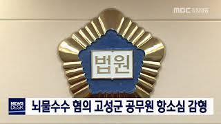 뇌물수수 고성군 공무원 항소심 감형