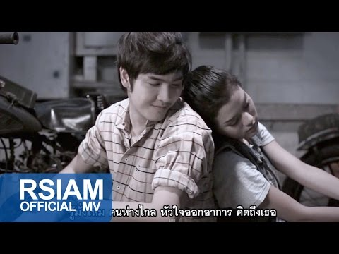 ใจออกอาการ บ่าววี อาร์ สยาม [official Mv] video