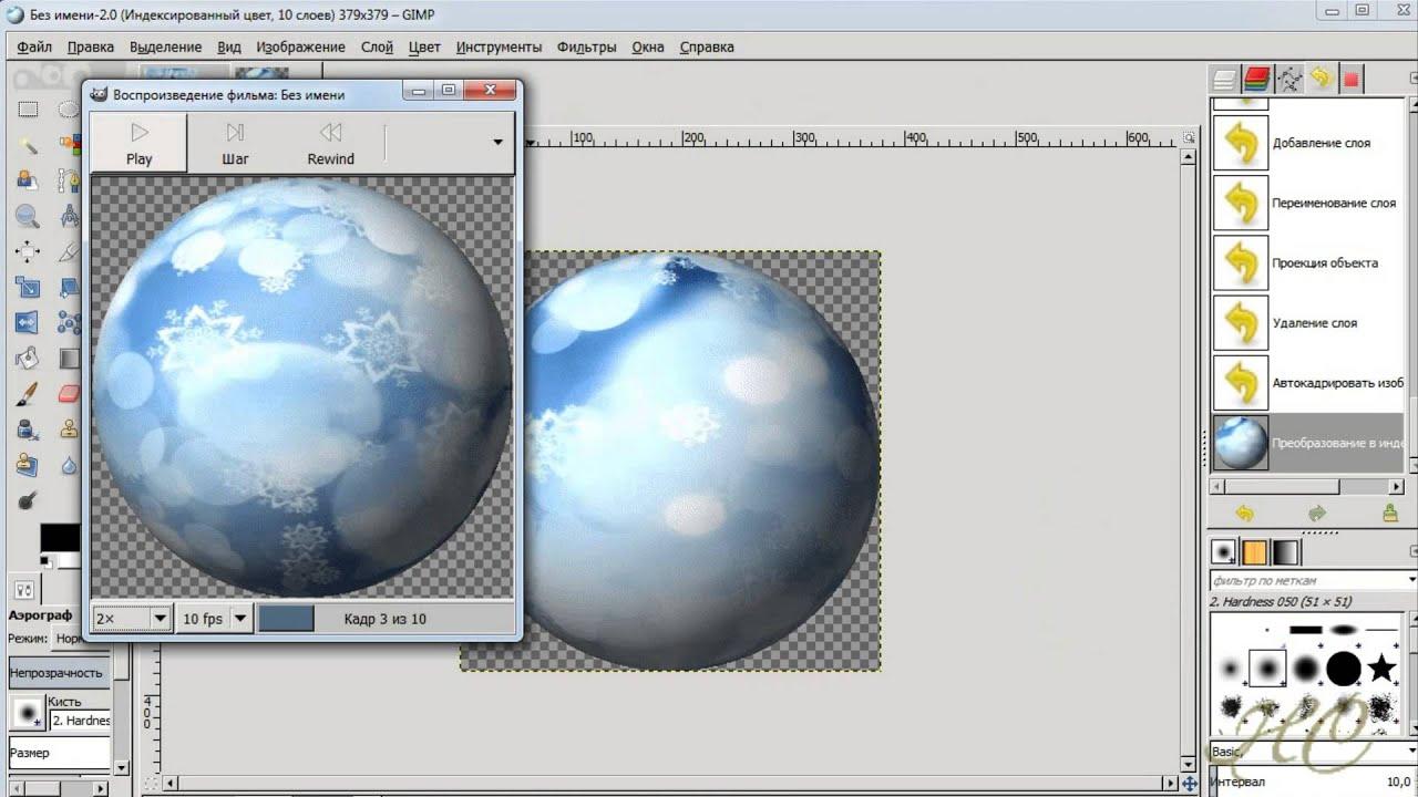 Изучаю GIMP. Как создать вращающийся шар - YouTube