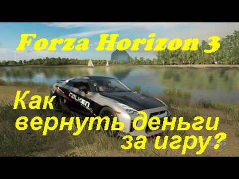 Гайд как вернуть деньги за игру Forza Horizon 3 | Игры от microsoft